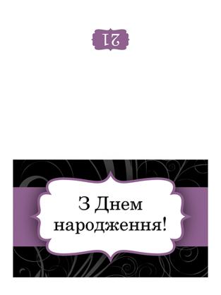 Листівка до дня народження (оформлення з бузковою стрічкою, поперечний згин)