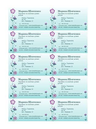 Візитні картки (зображення квітки, по10 на сторінці)