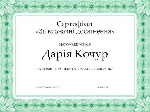 Сертифікат «За визначні досягнення» (зелений)