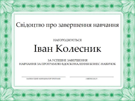 Свідоцтво про завершення навчання (зелений)