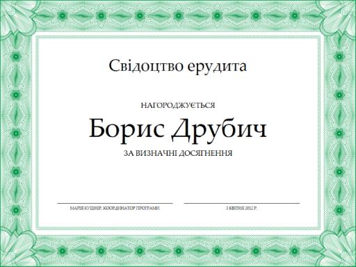 Свідоцтво ерудита (офіційний зразок зеленого кольору)