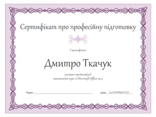 Сертифікат про професійну підготовку (оформлення у вигляді бузкового ланцюжка)