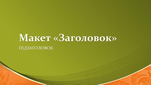 """Широкоформатний бізнес-макет """"Грошова одиниця"""""""