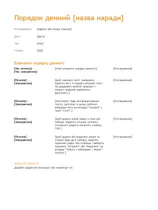 Порядок денний ділового засідання (помаранчевий дизайн)