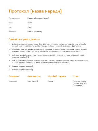 Протокол наради (помаранчевий дизайн)