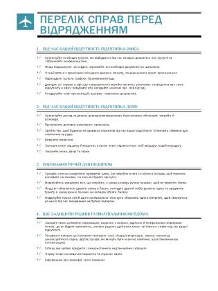 Список справ перед відрядженням