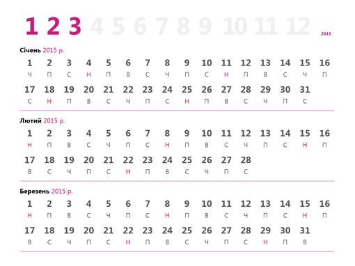 Квартальний календар на 2015 рік