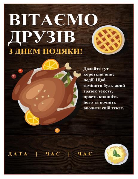 Рекламна листівка дружнього свята
