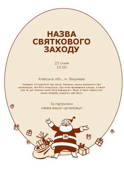 Оголошення із Санта-Клаусом