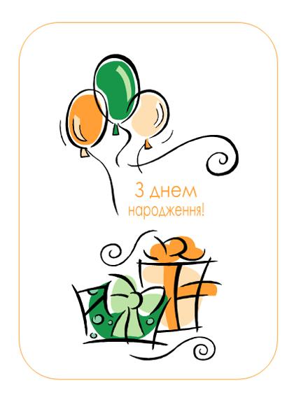 Листівка до дня народження (з повітряними кульками)