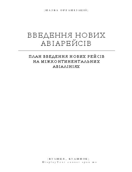 Діловий звіт (тема «Вишукана»)