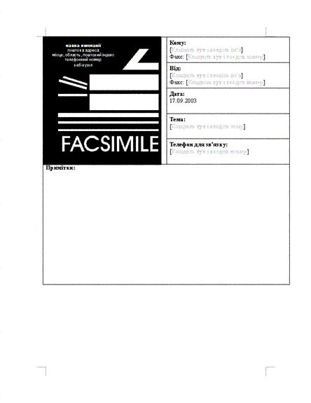Діловий титульний аркуш факсимільного повідомлення