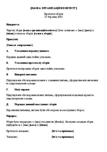 Протокол для організації зборів (довга форма)