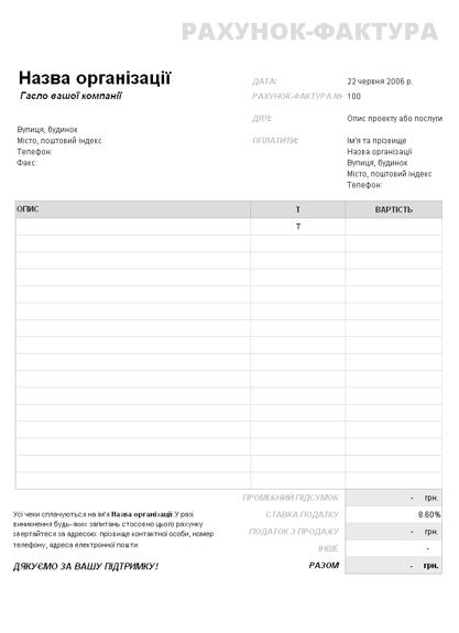 Рахунок-фактура з частково стягнутим податком з продажу