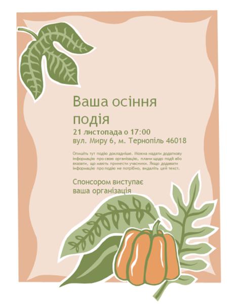 Рекламна листівка до осінніх подій (з гарбузом)