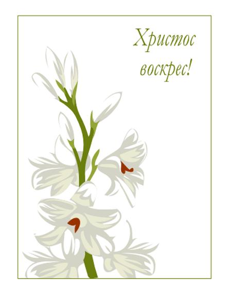 Листівка до Великодня (із квітами)