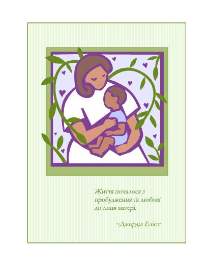 Листівка до Дня матері (з матір'ю та дитиною)