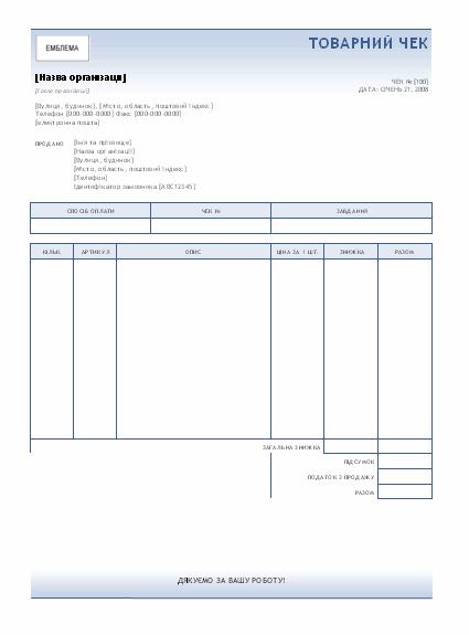 Товарний чек (тема «Синій градієнт»)