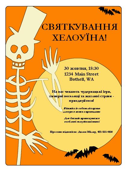 Запрошення на святкування Хелоуїна