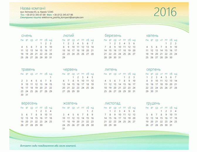 Календар для малого бізнесу (будь-який рік)