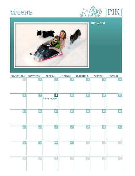 Календар сімейних подій (на кожен рік і будь-який день тижня)