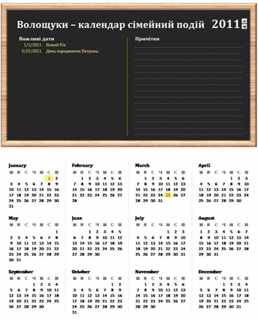 Родинний календар (на кожен рік і будь-який день тижня)