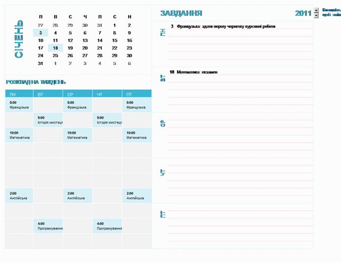 Студентський щотижневий календар (на кожен рік і будь-який день тижня)