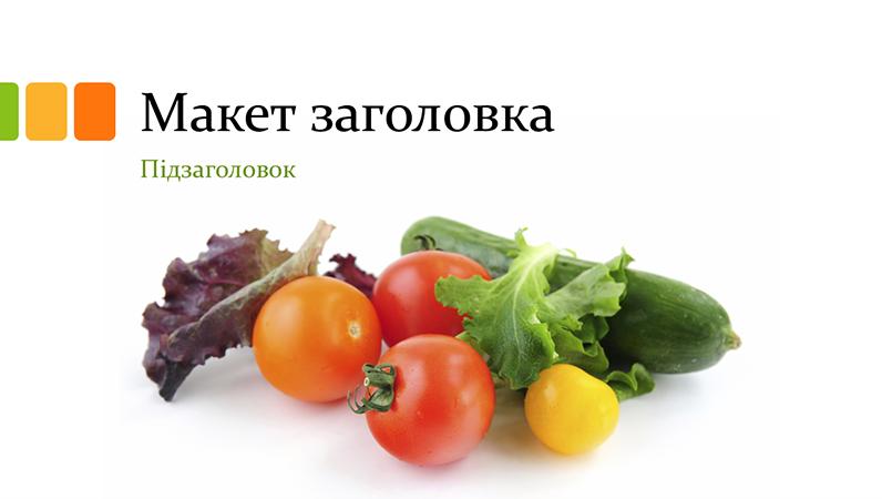 Презентація зі свіжими овочами (широкоформатна)