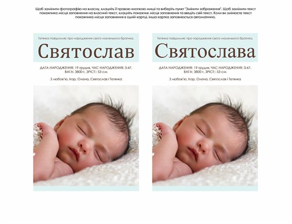 Повідомлення про новонародженого хлопчика