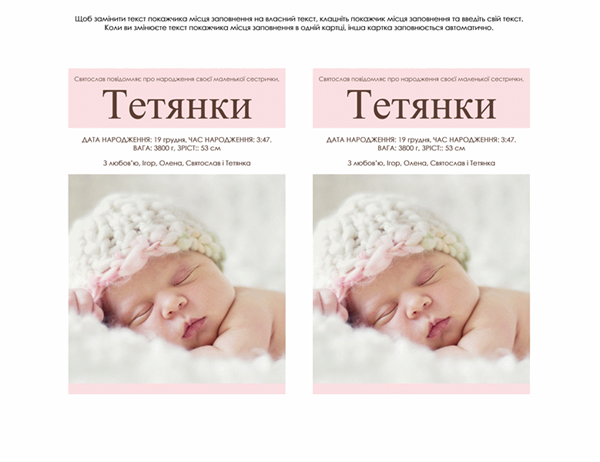 Повідомлення про новонароджену дівчинку