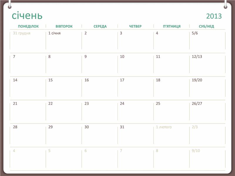 Календар на 2013рік (з двома кільцями, Пн– Нд)