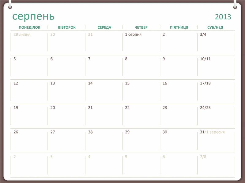 Календар на 2013–2014 навчальний рік (серпень)