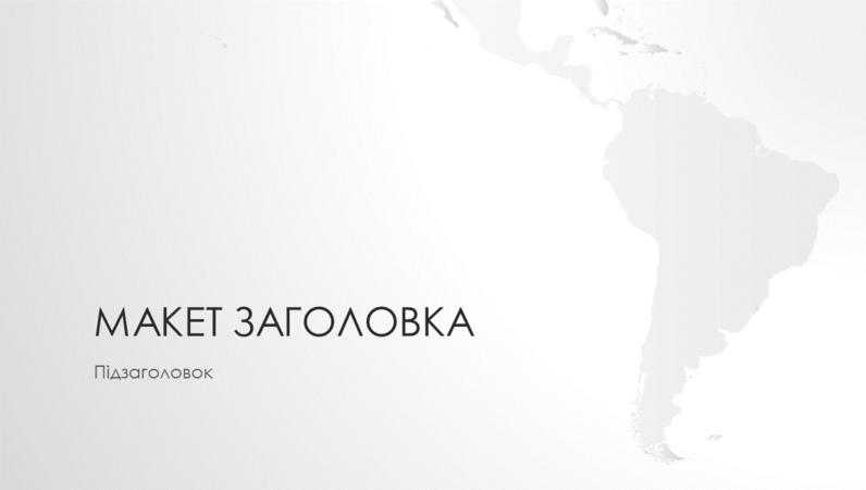 """Презентація серії """"Карти світу"""" із зображенням південноамериканського континенту (широкоформатна)"""