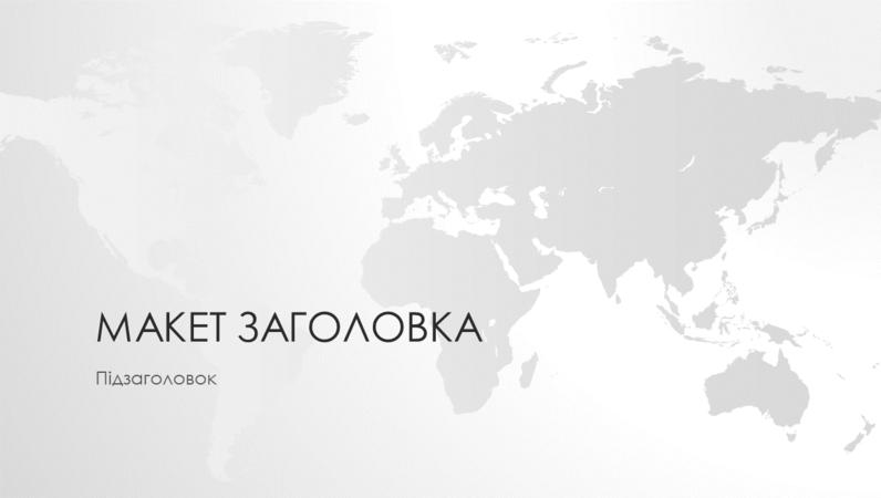 """Серія """"Карти світу"""", презентація на тему """"Світ"""" (широкоформатна)"""