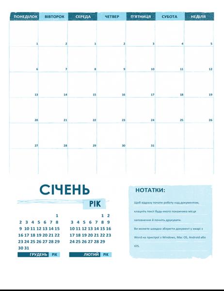 """Навчальний календар у форматі """"Пн.–Нд."""" (будь-який рік)"""