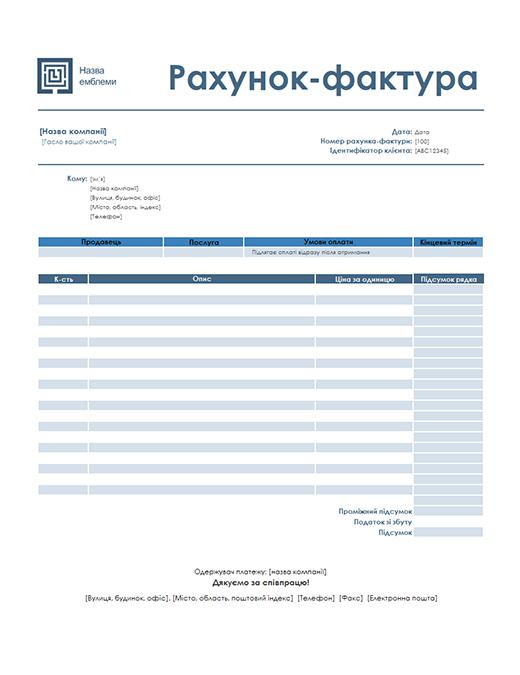 Рахунок-фактура за послуги (простий синій дизайн)