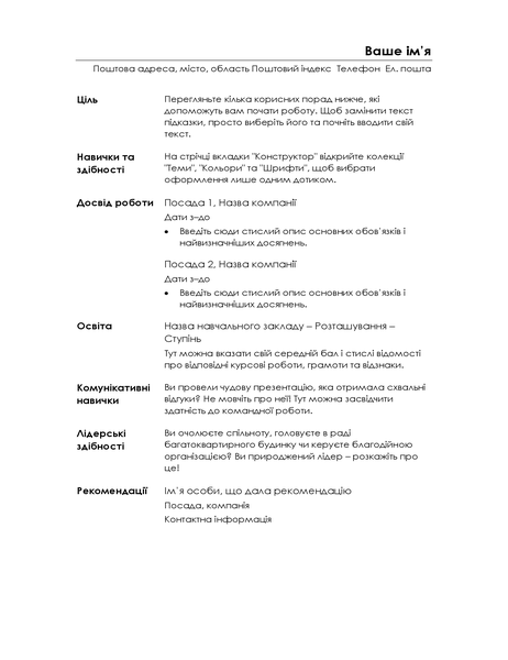 Функціональне резюме (мінімалістичний стиль)