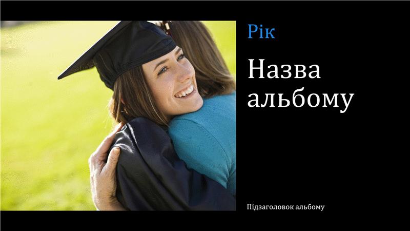 Випускний фотоальбом чорного кольору (широкоформатна презентація)
