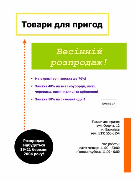 Ділове оголошення про розпродаж (216x280 мм)