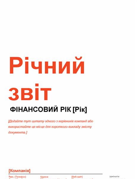 """Річний звіт (макет """"Червоне й чорне"""")"""