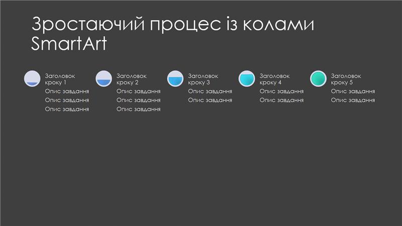 Сіро-синій на чорному тлі слайд SmartArt із зображенням зростаючого процесу з колами (широкоформатний)