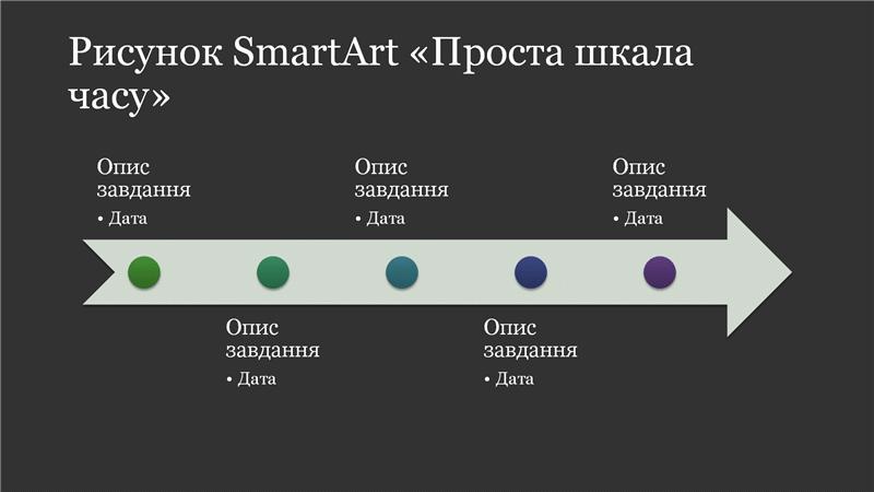 Шаблон презентації «Рисунок SmartArt простої шкали часу» (білий або темно-сірий), широкоформатний