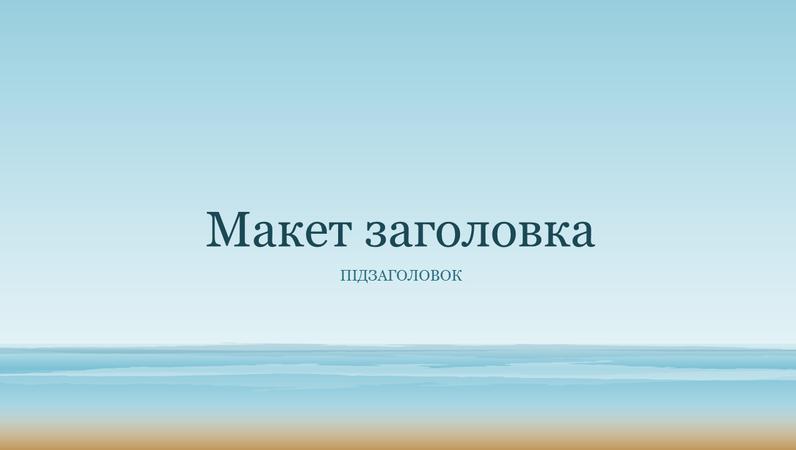"""Широкоформатна презентація """"Океан"""""""
