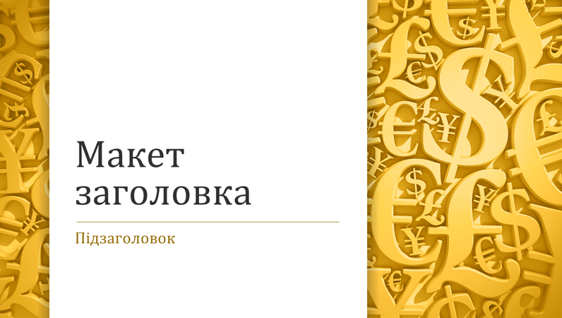 Презентація із символами грошових одиниць (широкоформатна)