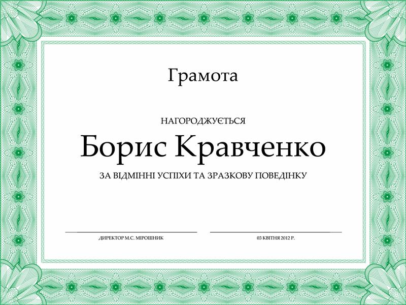 Грамота (офіційний зразок зеленого кольору)