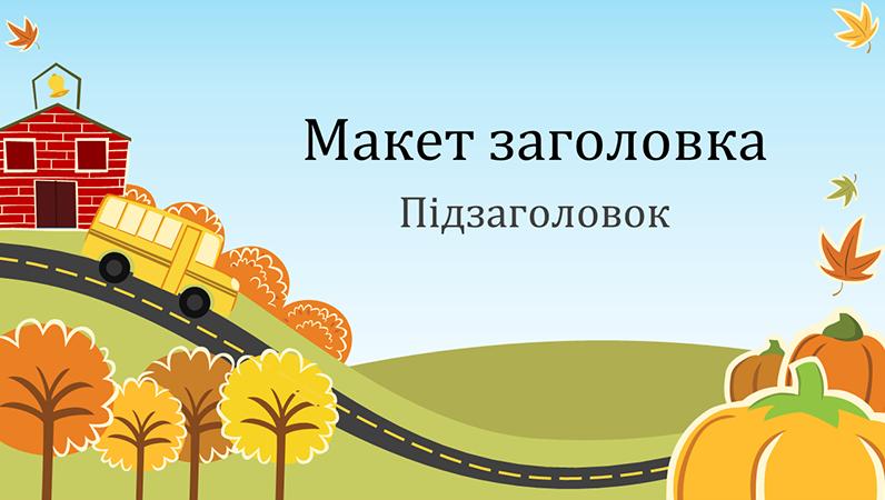 Презентація «Весела осінь» (широкоформатна)