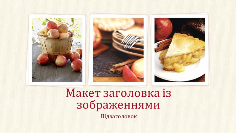 Шаблон презентації «Макет кулінарної книги» (широкоформатна)