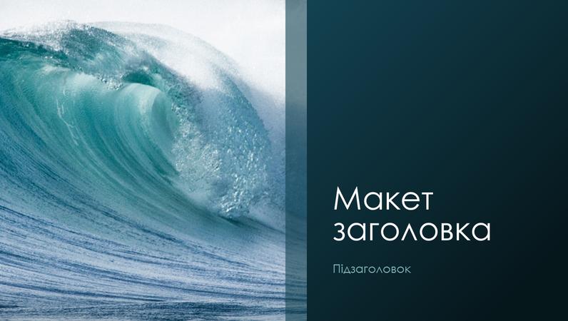 """Презентація на тему природи """"Морські хвилі"""" (широкоформатна)"""