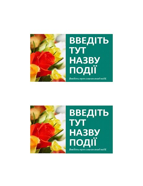 Поштові листівки про подію