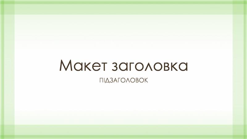 Оформлення презентації за допомогою рамки чистого зеленого кольору (широкоформатна)